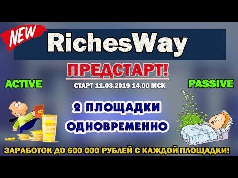RichesWay ПРЕДСТАРТ НОВИНКИ! 2 площадки одновременно! Заработок до 600 000 с каждой!