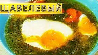 Ух какой суп. Все соседи сбежались похлебать | Добротный, Кислый, Щавелевый Суп | #Borsch