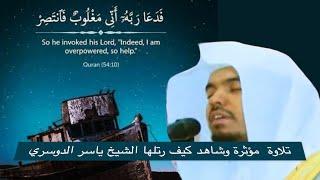 تحميل اغاني (فدعا ربه أني مغلوب فانتصر) اسمعوا كيف رتلها الشيخ ياسر الدوسري رمضان 1435هـ | HD MP3