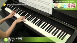 風のとおり道 / 久石 譲  ピアノ(ソロ) / 上級