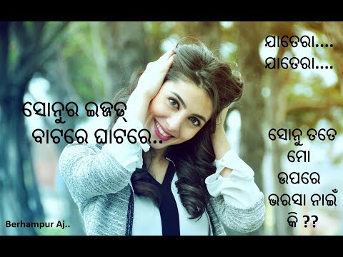 ସୋନୁର ଇଜ୍ଜତ୍, Sonu Tuza Mazyavar Song Khanti Odia Berhampuriya Funny Comedy Video || Berhampur Aj..