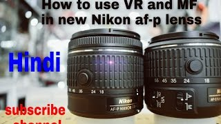How to use MF focus and VR in Nikon af-p lenss (Hindi) 2017