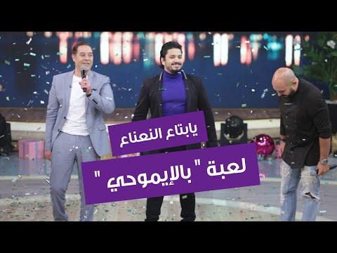 """شاهد- رد فعل مصطفى حجاج بعد هزيمته في لعبة """"الإيموجي"""""""