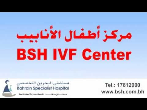 Bahrain Specialist Hospital - IVF center in Manama, Bahrain