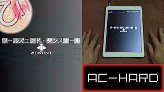 ワールズエンド・ダンスホール (AC-HARD) 理論値 【GROOVE COASTER 2 Original Style 手元動画】