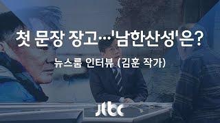 """[인터뷰] 김훈 """"'칼의 노래' 첫 문장 장고, '남한산성'은…"""""""