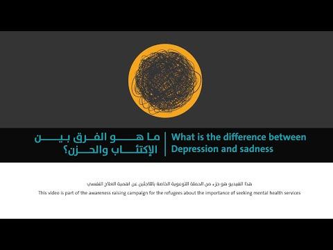 ما هو الفرق بين الاكتئاب والحزن؟