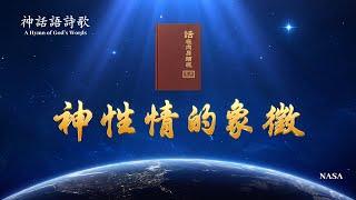 基督教會詩歌《神性情的象徵》