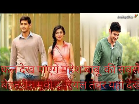 Beaches] Mahesh babu movies in hindi dubbed full the real tevar
