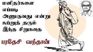 Paradesi Vandhan| T.Janakiraman Sirukadhaigal | பரதேசி வந்தான்| தமிழ் சிறுகதைகள்