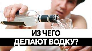 СОСТАВ ВОДКИ. Вред и польза водки. Чем хорошая водка отличается от плохой?