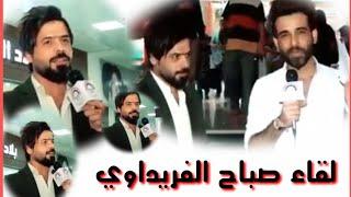لقاء الفنان صباح الفريداوي في مول البصره تايم سكوير ادخل وشوف المولات 2018