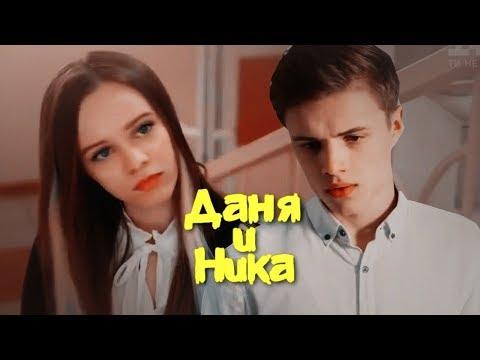 Danya&Nika || MiyaGi  - Люби меня(LOVE ME,KISS😘💋)
