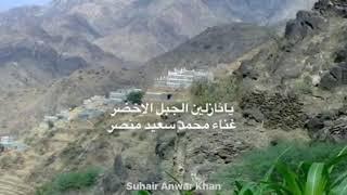 يانازلين الجبل الاخضر #محمد_سعيد_منصر #اغاني_عدنية_قديمة في #اذاعة_عدن تحميل MP3