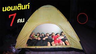 นอนเต็นท์ 1 คืนในป่า 1 เต็นท์ จะนอนได้มากสุดกี่คน ? | CLASSIC NU