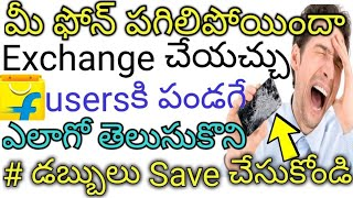 New offer Flipkart Exchange Your Broken phone - #Exchange Display Broken smartphone -Flipkart Telugu