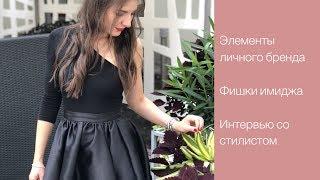 💃 КАК ПОДЧЕРКНУТЬ СВОЙ СТИЛЬ | Фишки личного бренда в одежде | Интервью со стилистом 💜 LilyBoiko