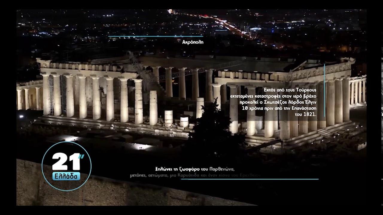 21″ Ελλάδα  (Ακρόπολη 8)