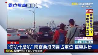 「你叭什麼叭」南寮漁港肉身占車位、擋車糾紛