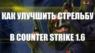 ✅ КАК УЛУЧШИТЬ СТРЕЛЬБУ В COUNTER STRIKE 1.6!