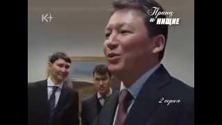 Тимур Кулибева: Принц и нищие 2 серия