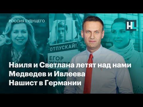 Наиля и Светлана летят над нами Медведев и Ивлеева нашист в Германии