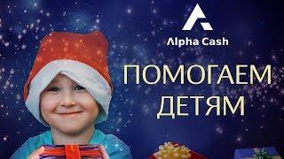 Благотворительность Alpha Cash
