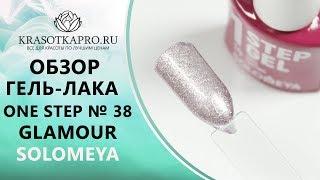 Обзор Гель-лака One Step № 38, Glamour, Solomeya