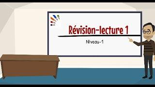 مراجعة الحروف من «أ» إلى «ز» للمستوى الأول  Niveau-1  Révision première partie