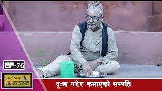 "Nepali Comedy Serial ""Michal Jakson"" EP. 76 ||Surendra kc/Shiva Sharma"