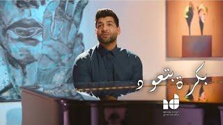 Ibrahim Dashti - Bokra Betoud ( EXCLUSIVE ) | 2018 - / ابراهيم دشتي - بكرة بتعود