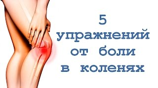 5 упражнений от боли в коленях