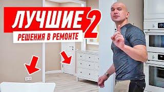 Лучшие решения в ремонте от Алексея Земскова. Часть 2.