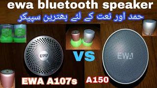 EWA bluetooth speaker A107s and A150 price urdu/hindi   saeed solution