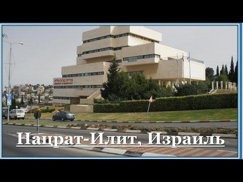 Нацрат Илит, Израиль, Nazareth Illit. Is