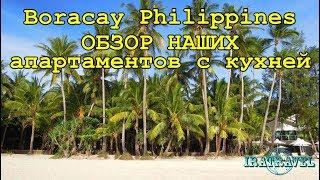 Остров Боракай - тропический остров, окруженный потрясающими пляжами с белым песком и прозрачными голубыми водами. Пляжи Боракай Филиппины считаются одними из лучших в мире. Мы посещали Боракай своим ходом три раза сроком от 2-х недель