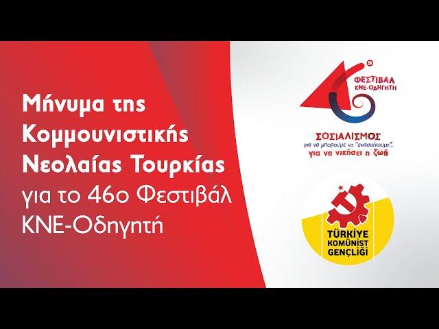 Μήνυμα της Κομμουνιστικής Νεολαίας Τουρκίας για το 46ο Φεστιβάλ ΚΝΕ-Οδηγητή