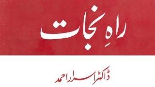 Rah e Nijaat by Dr.Israr Ahmed