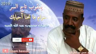 تحميل اغاني يعقوب تاج السر: حرام مانحنا أحبابك كلمات محجوب عبد الله السيد MP3