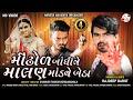 Mindhol Bandhine Malan Mandve Betha | Rajdeep Barot | 2020 Gujrati song |@NARESH NAVADIYA ORGANIZER