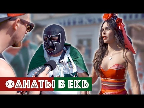 МЕКСИКАНЦЫ И ШВЕДЫ в Екатеринбурге | самая красивая мексиканка, картонный мексиканец | Фанаты