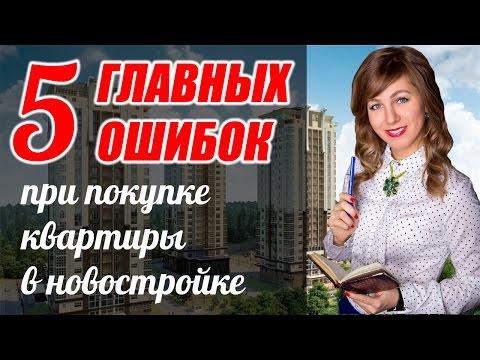 | Ошибки при покупке квартиры в новостройке | Купить квартиру в новостройке | ЖК Раменское |