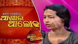 Jibana Do Chakire Ashara Alok Ep 129 22 Sep 2018 | Stop Acid Attack: Message from Survivors