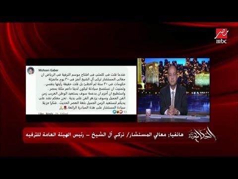 ردود فعل واسعة على دعوة تركي آل الشيخ