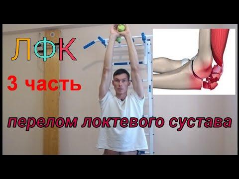 Разработка локтя после перелома (часть 3)