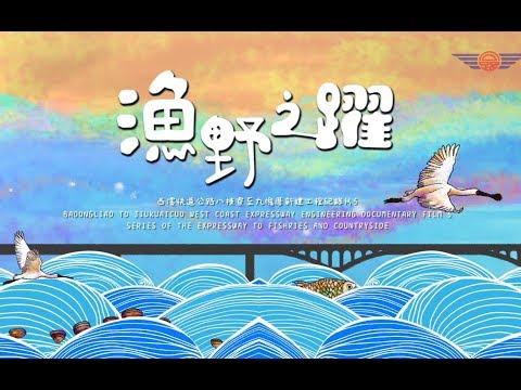 「黑琵公路」台灣濱海最美的拱橋