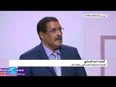 العرب اليوم - شاهد: العميد أحمد المسماري يكشف تفاصيل توقيف العشماوي في عملية خاطفة