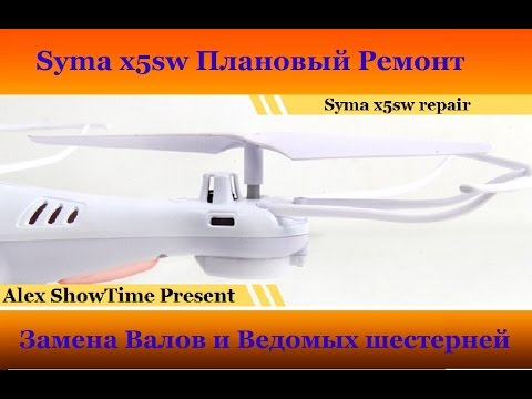 Syma x5hw Плановый ремонт Замена Валов и ведомых шестерней