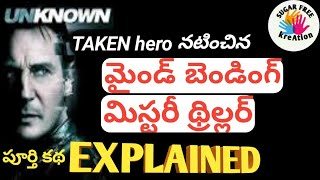 Unknown movie explained in telugu by sugar free kreation