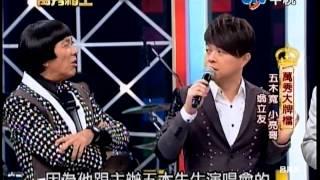 2013.06.01《萬秀豬王》#42-五木ひろし+小亮哥+王彩樺+翁立友